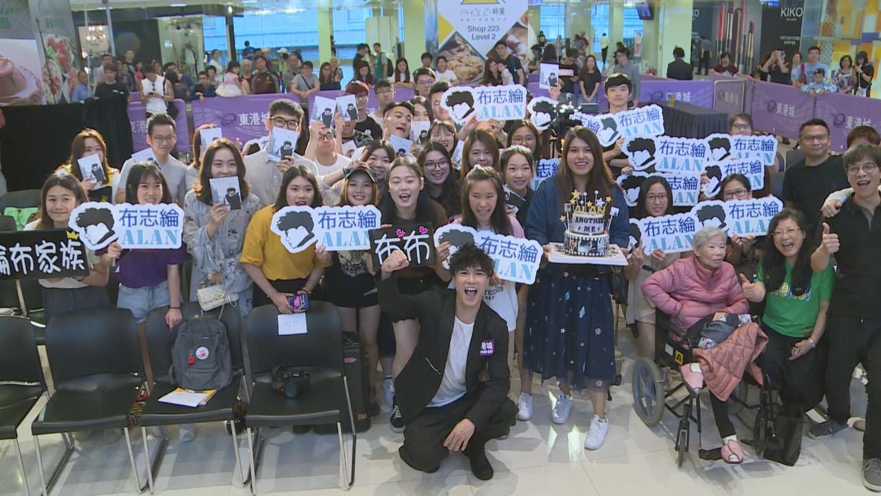 布志綸新歌簽唱會 喜獲歌迷家人支持