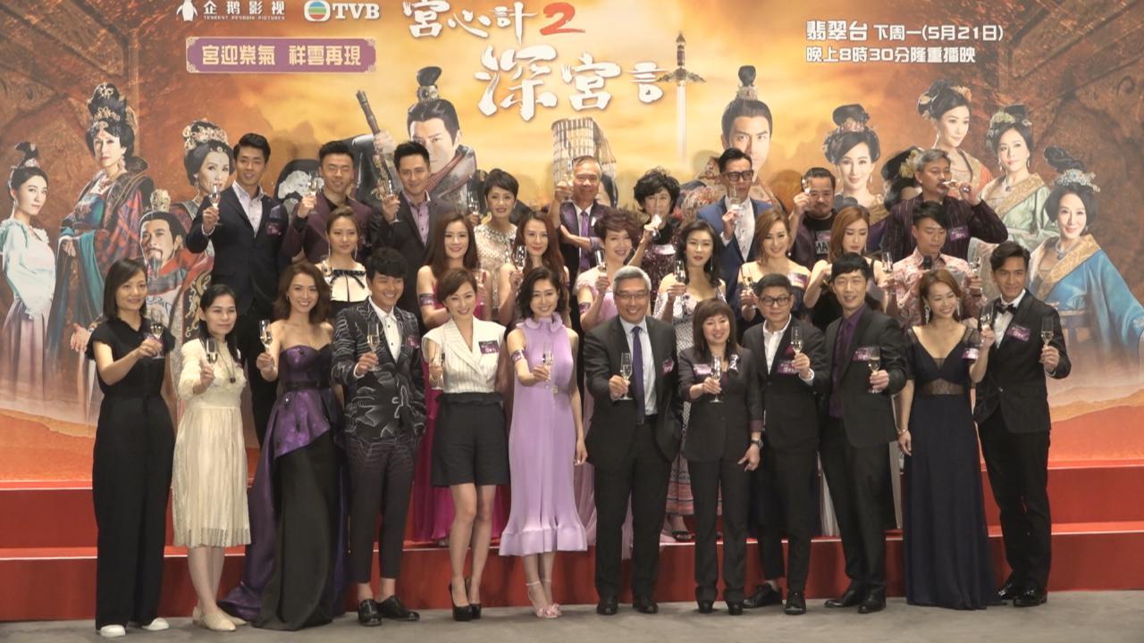 梅小青與眾演員宣傳深宮計 感謝杜之克先生大力支持