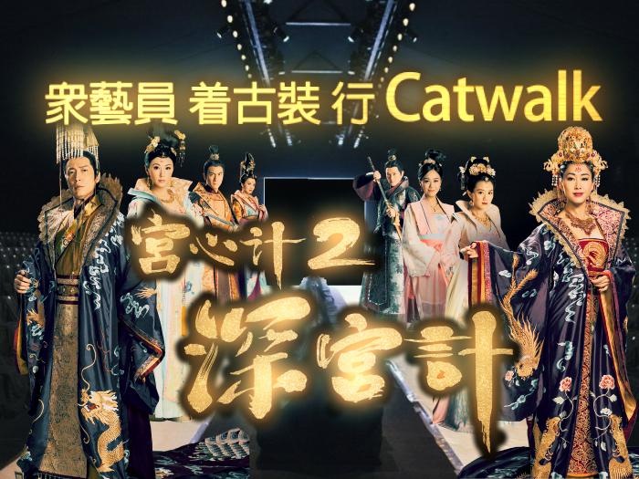 宮心計2 深宮計  衆藝員 着古裝 行Catwalk