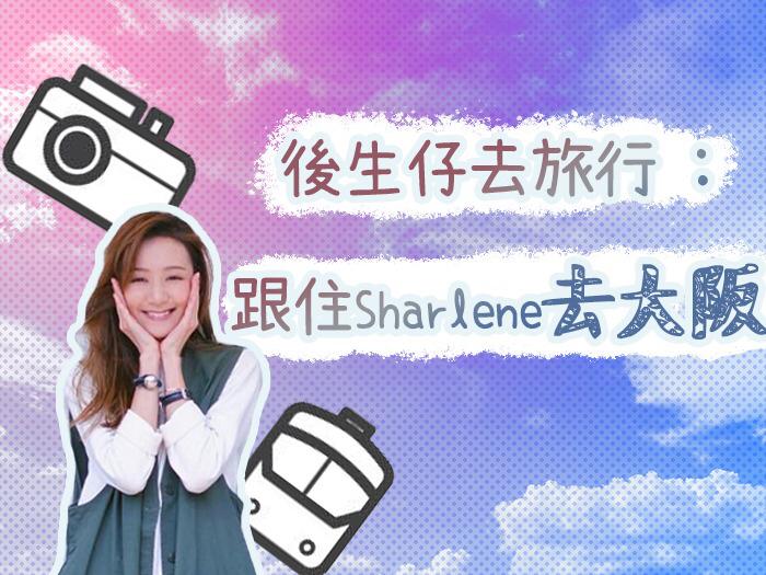 跟住Sharlene去大阪 食河童拉麵