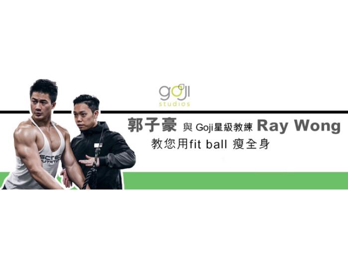 Arnold郭子豪同Goji星級教練Ray教做fit ball運動-part1