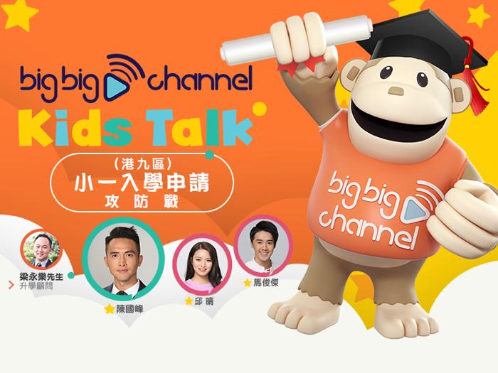 Big Big Channel Kids Talk - 小一入學申請攻防戰(港九區)