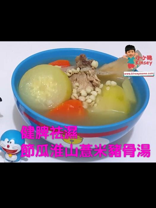小小豬湯水篇 - 節瓜淮山薏米豬骨湯