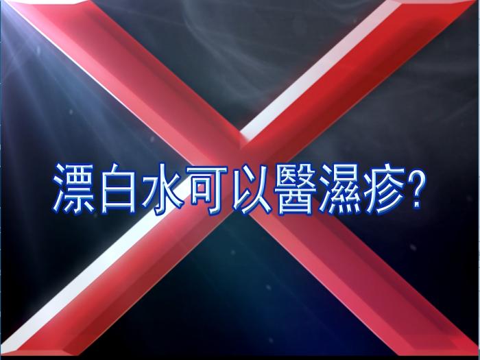 X偏方 全民拆解 漂白水醫濕疹?!?