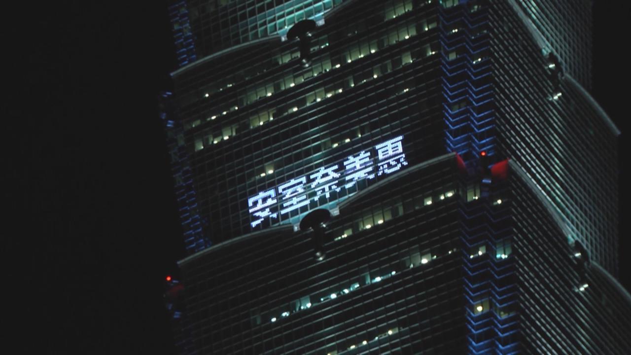(國語)安室奈美惠演唱會舉行前夕 台灣粉絲大手筆迎偶像