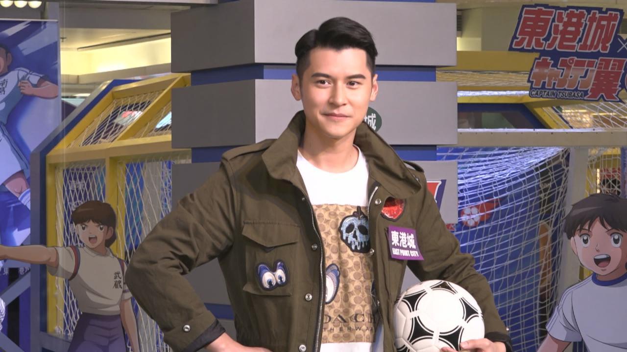 (國語)出席經典足球卡通活動 陳家樂自爆曾夢想做球員