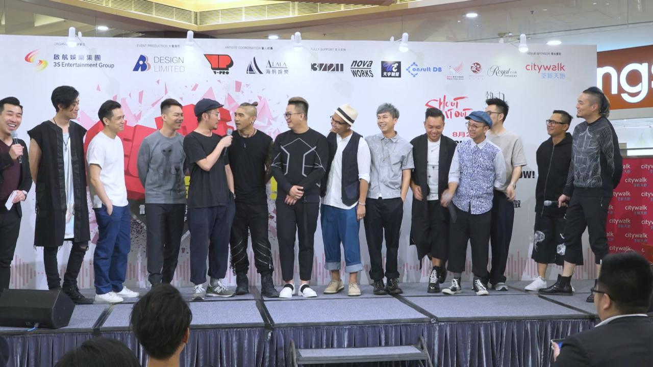 (國語)香港本地樂隊聚首一堂 小龜因細菌感染致聲音沙啞