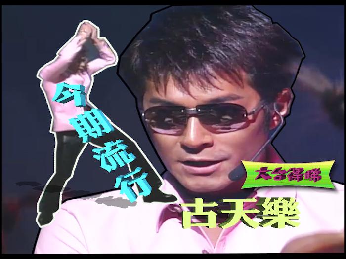 [洗腦鑑賞] 古天樂<今期流行>拜神舞