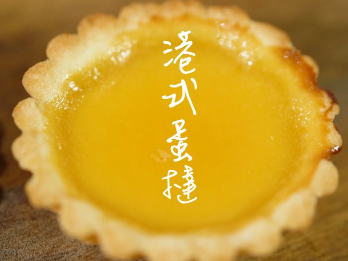 玻璃朱Bonnie_港式蛋撻