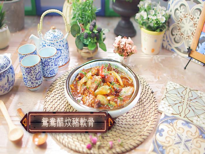 食好D食平D_鴛鴦醋炆豬軟骨