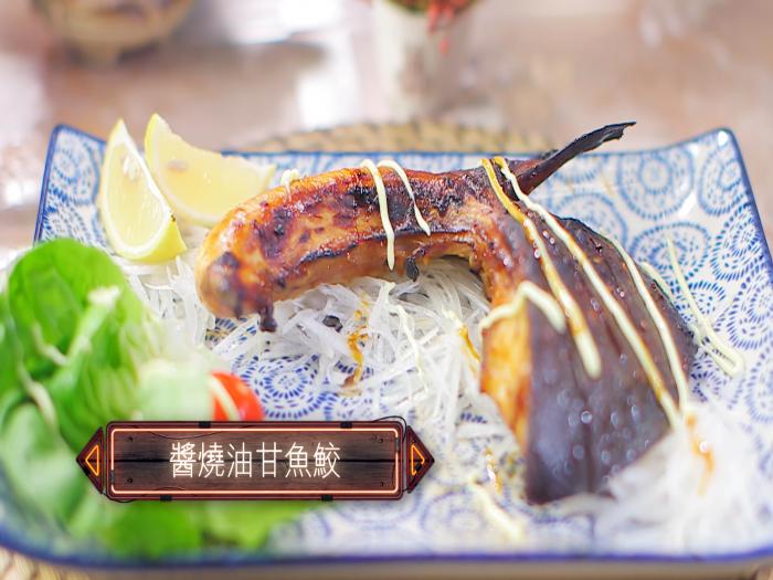 食好D食平D_醬燒油甘魚鮫