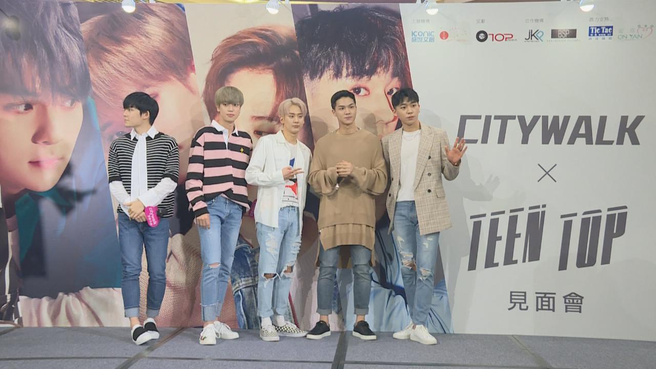 (國語)韓國男團TEEN TOP與幸運粉絲玩游戲 現場大秀舞技展實力