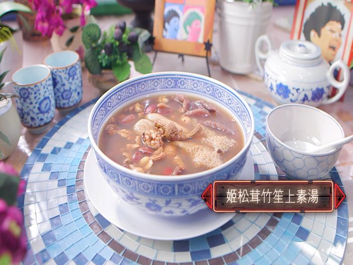 食好D食平D_姬松茸竹笙上素湯
