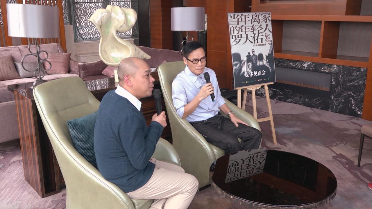(國語)羅大佑為廣州演唱會宣傳 預告獻唱廣東歌