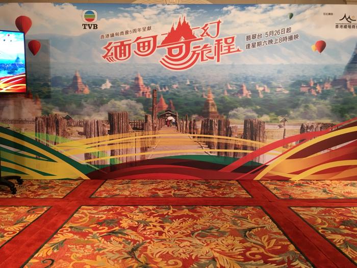 蔡思貝余德丞分享緬甸之類