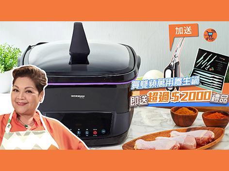 等於一個廚房的變頻萬用養生鍋