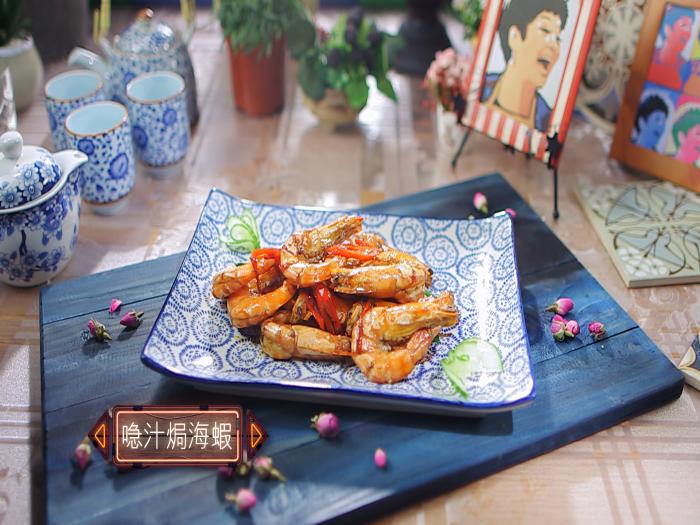 食好D食平D_喼汁焗海蝦