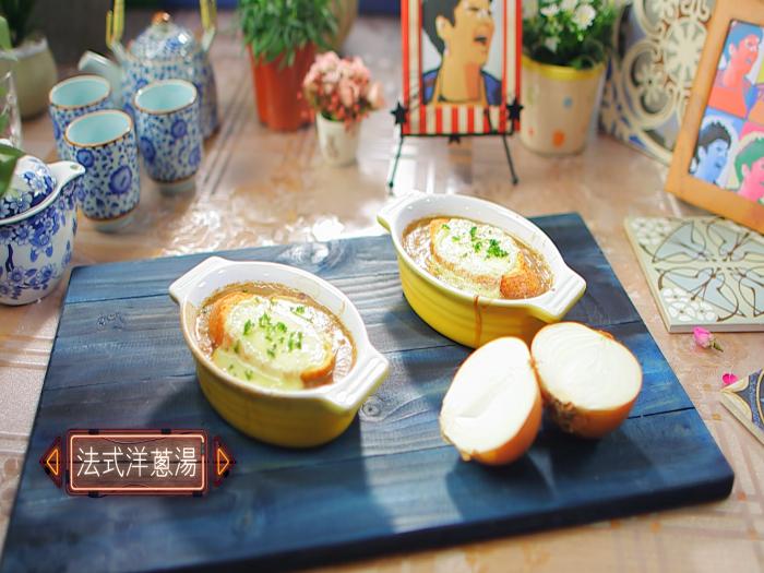 食好D食平D_法式洋蔥湯