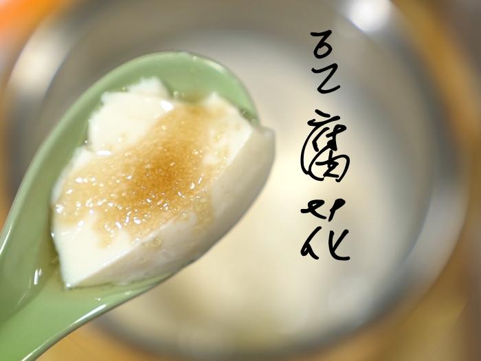 玻璃朱Bonnie_豆腐花