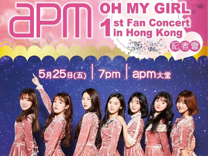 apm OH MY GIRL 1st Fan Concert in HK 記者會