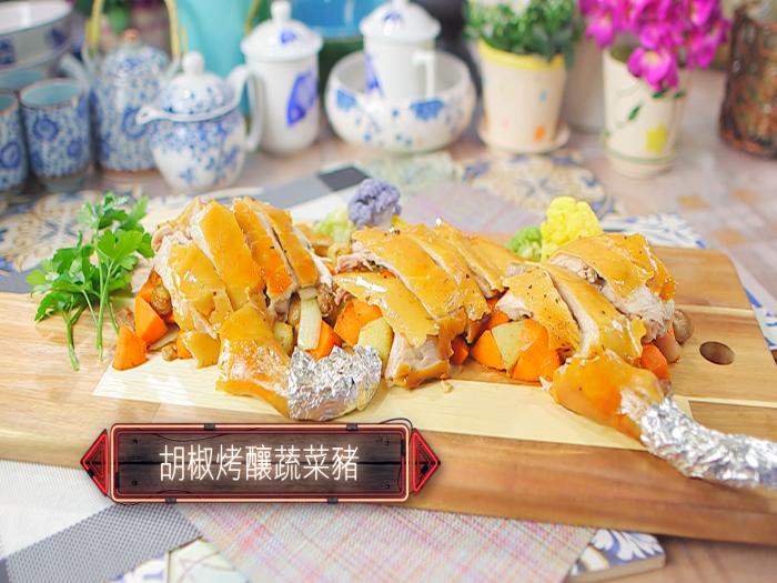 食好D食平D_胡椒烤釀蔬菜豬