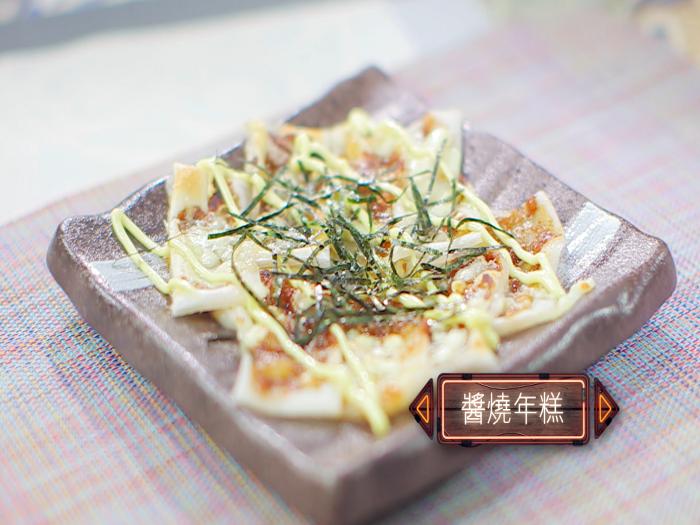 食好D食平D_醬燒年糕