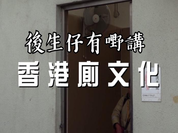 香港廁文化