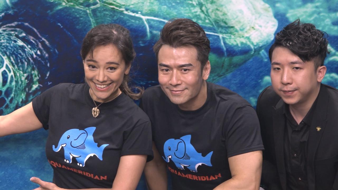 與唐文龍宣揚保育意識 郭秀雲擔心海龜被快艇撞死