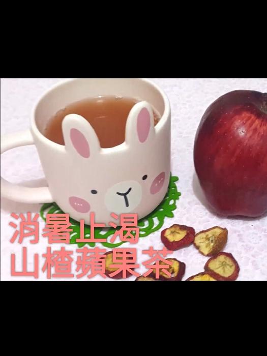 小小豬湯水篇 - 山楂蘋果茶