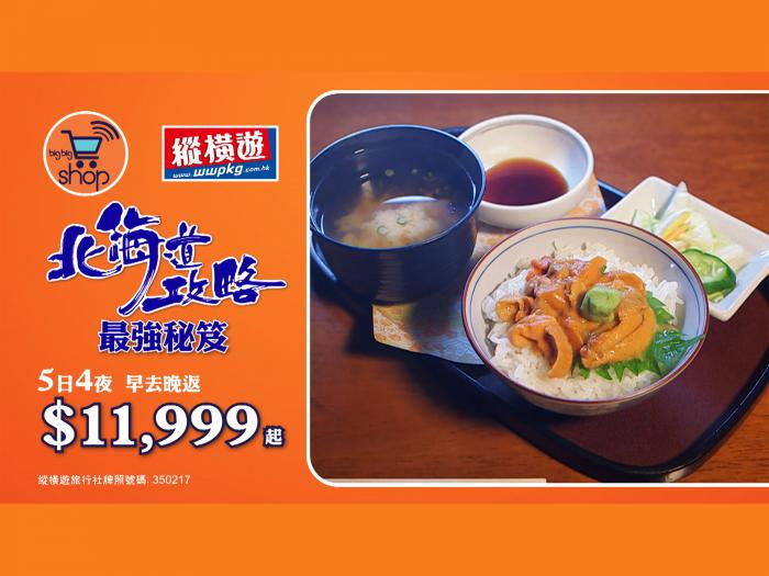 《北海道攻略·最強秘笈》獨家行程,暑期優惠名額有限,留位訂金每位$2000,由bigbigshop 獨家代訂代收,速辦手續!
