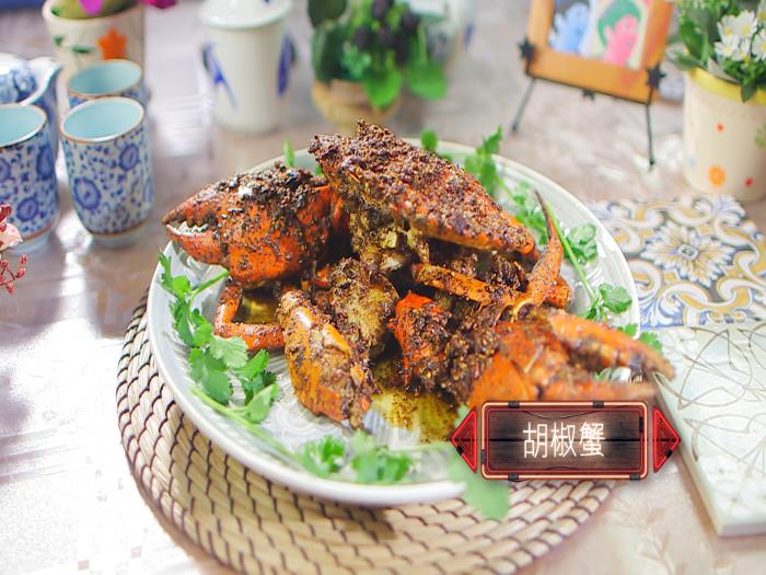 食好D食平D_胡椒蟹