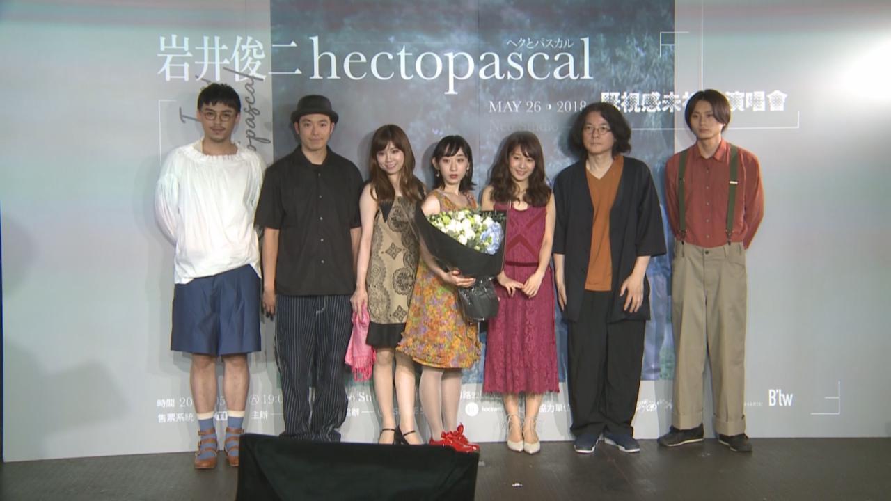 (國語)岩井俊二領樂團hectopascal抵台開唱 椎名琴音望再嚐芝麻球