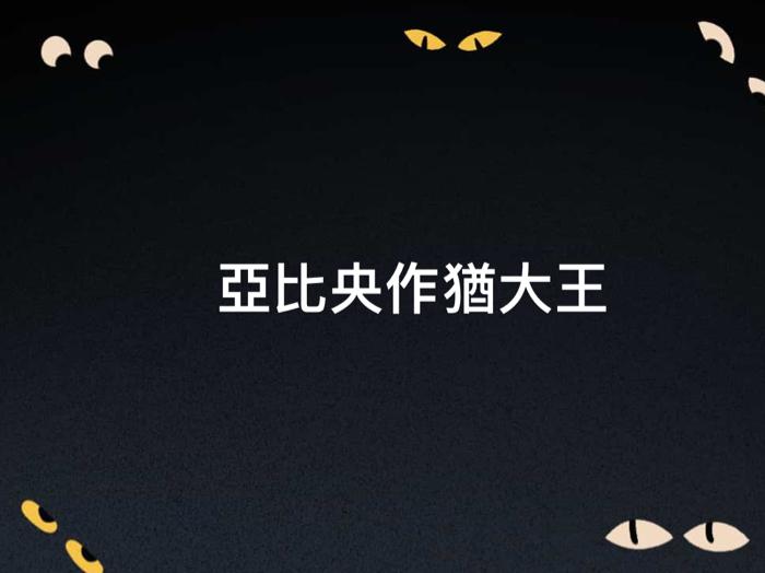 潘冠霖@列王紀上15章