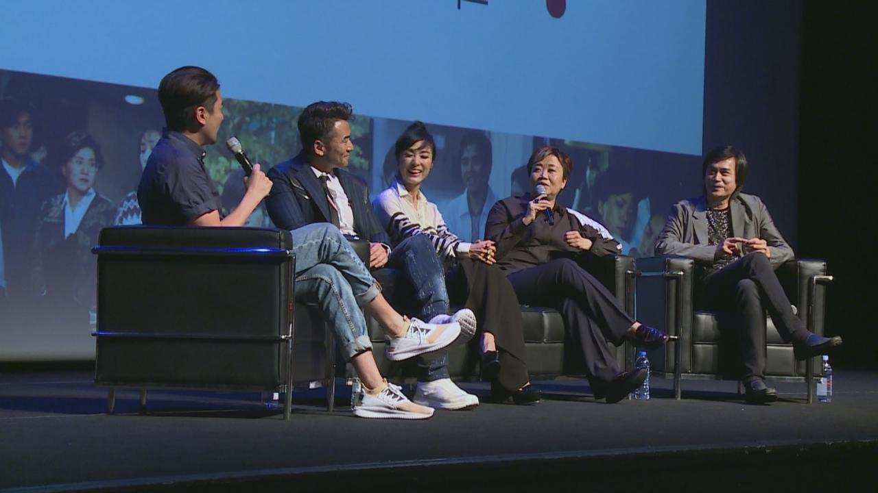 (國語)出席座談會分享港劇發展 陳寶華大讚楊千嬅表現亮眼