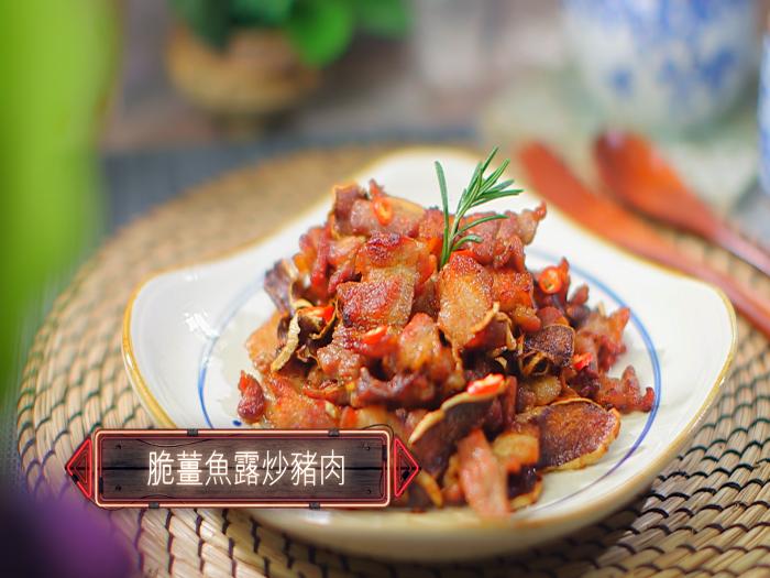 食好D食平D_脆薑魚露炒豬肉