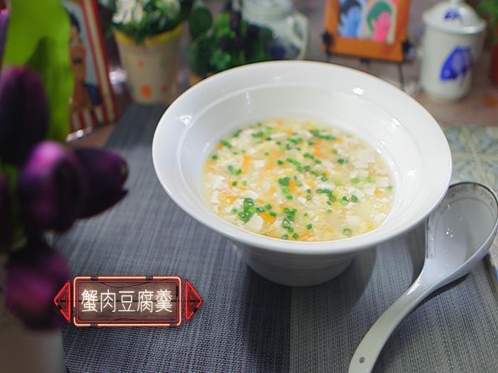 食好D食平D_蟹肉豆腐羹