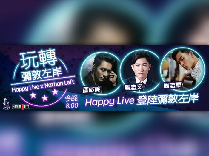 Happy Live x 彌敦左岸 part 1