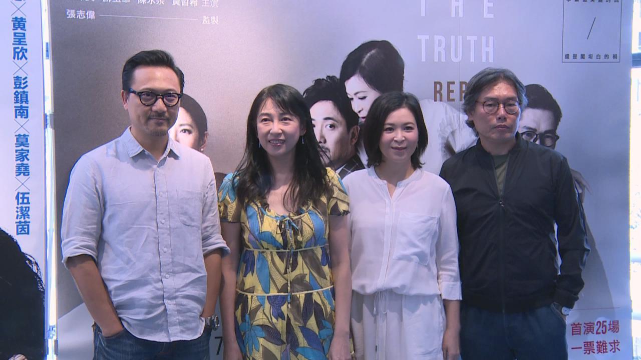 (國語)與潘燦良舞台劇即將重演 蘇玉華指準備較上次輕鬆