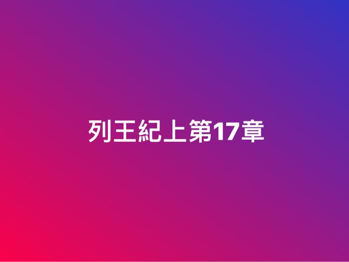 潘冠霖@列王紀上