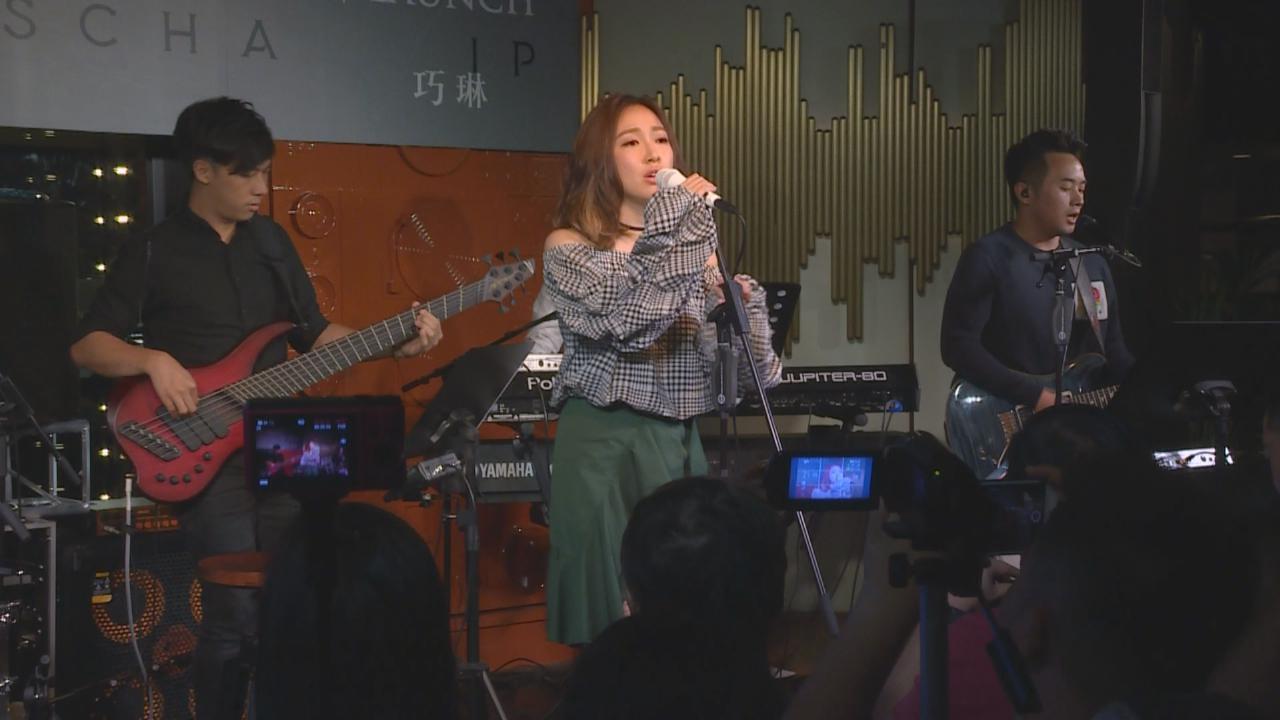 舉行個人專輯發布會 葉巧琳即場獻唱展歌喉