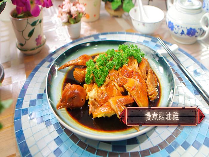 食好D食平D_慢煮豉油雞
