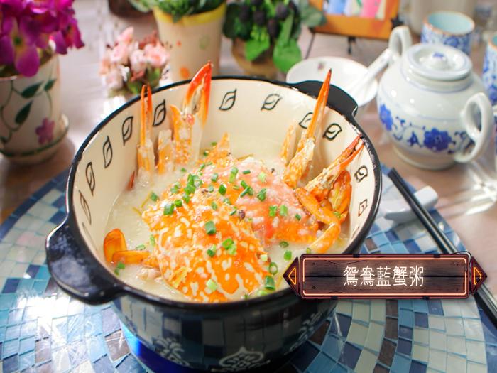 食好D食平D_鴛鴦藍蟹粥