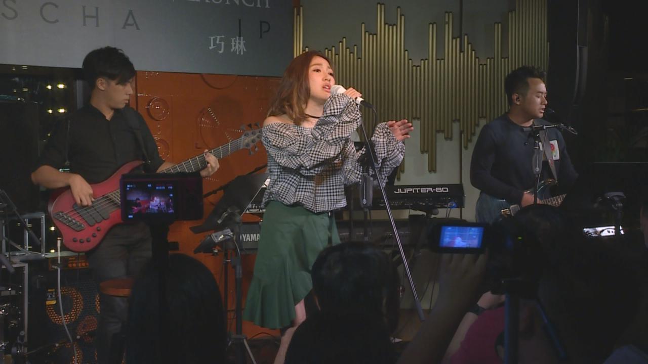 (國語)葉巧琳新專輯發布會 現場獻唱展歌藝