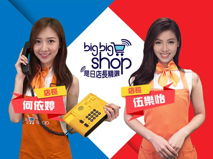 Big Big Shop 是日店長精選 ep 18