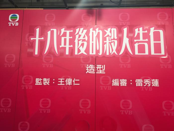 黃智雯譚俊彥18年後的殺人告白(1)