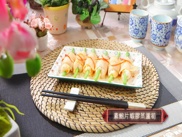 食好D食平D_素鮑片蝦膠蒸蘆筍