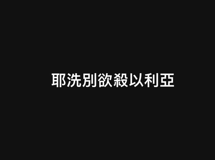 潘冠霖@列王紀上part 1