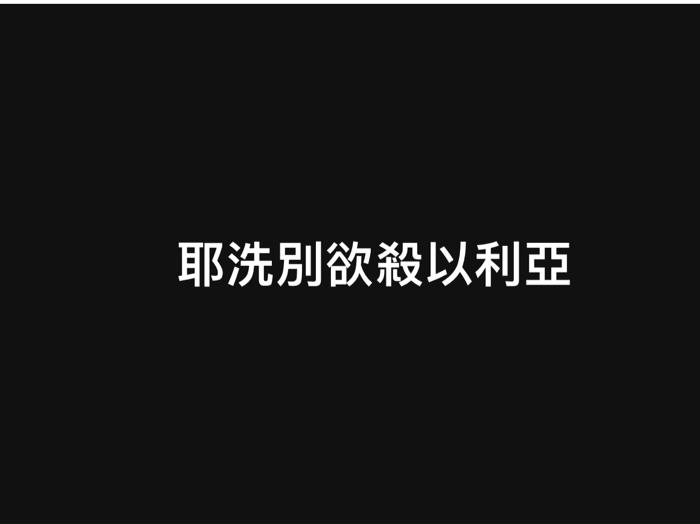 潘冠霖@列王紀上part 2