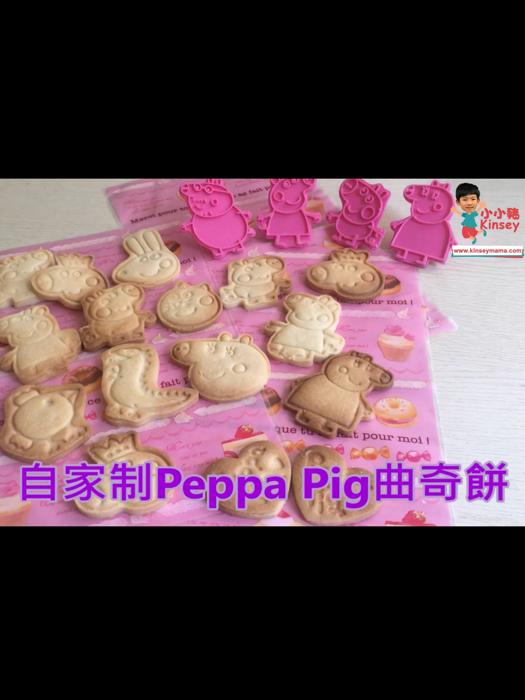 小小豬煮食篇 - 超可愛Peppa Pig曲奇