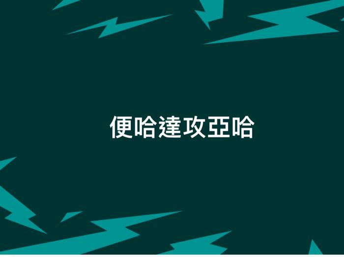 潘冠霖@列王紀上20章